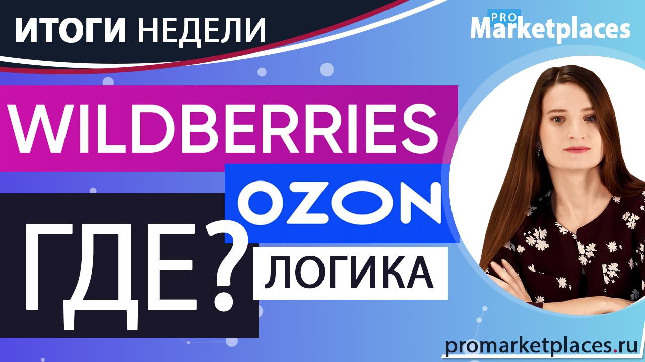 AliExpress наступает. Wildberries и Ozon меняют условия доставки. Goods в Почте России. Что с Беру?