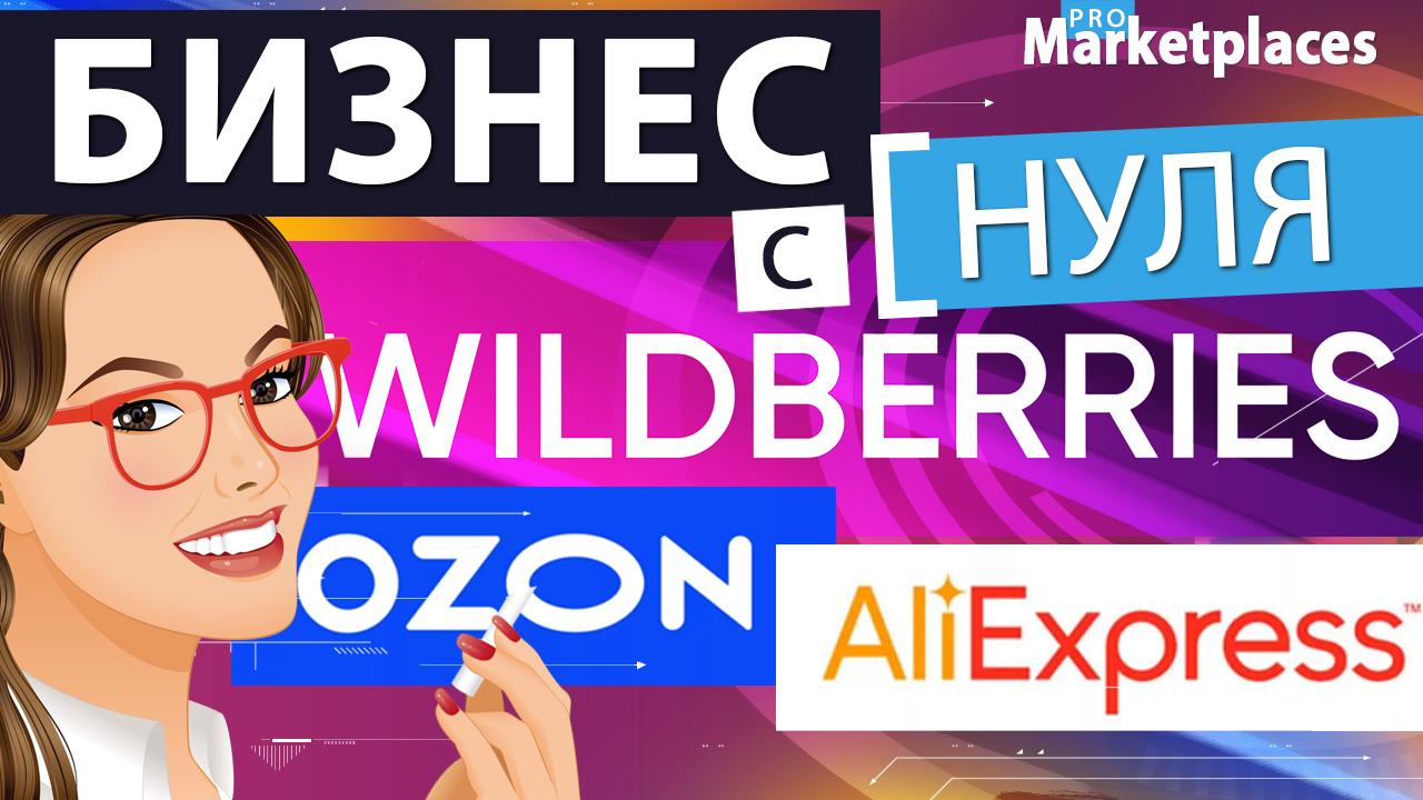 Бизнес с нуля без вложений на маркетплейсах Wildberries, Ozon, AliExpress | ТОП 3 направлений
