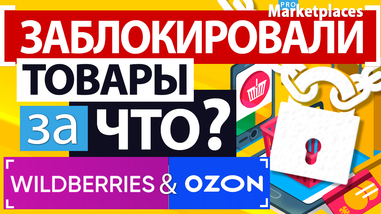 ЗА ЧТО Блокировка и Возврат на маркетплейсах Wildberries и OZON товаров поставщику?