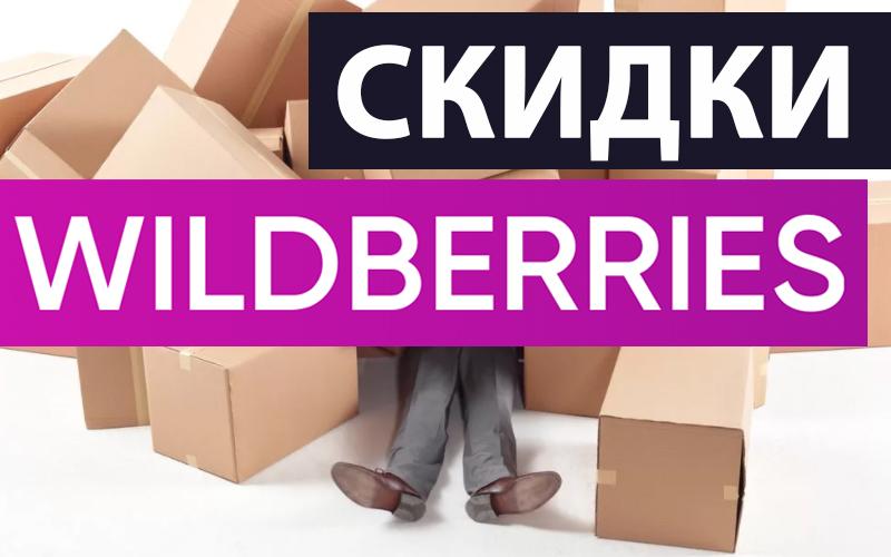 Блокировки и принудительные скидки Wildberries или почему поставщики недовольны действиями Вайлдберриз?