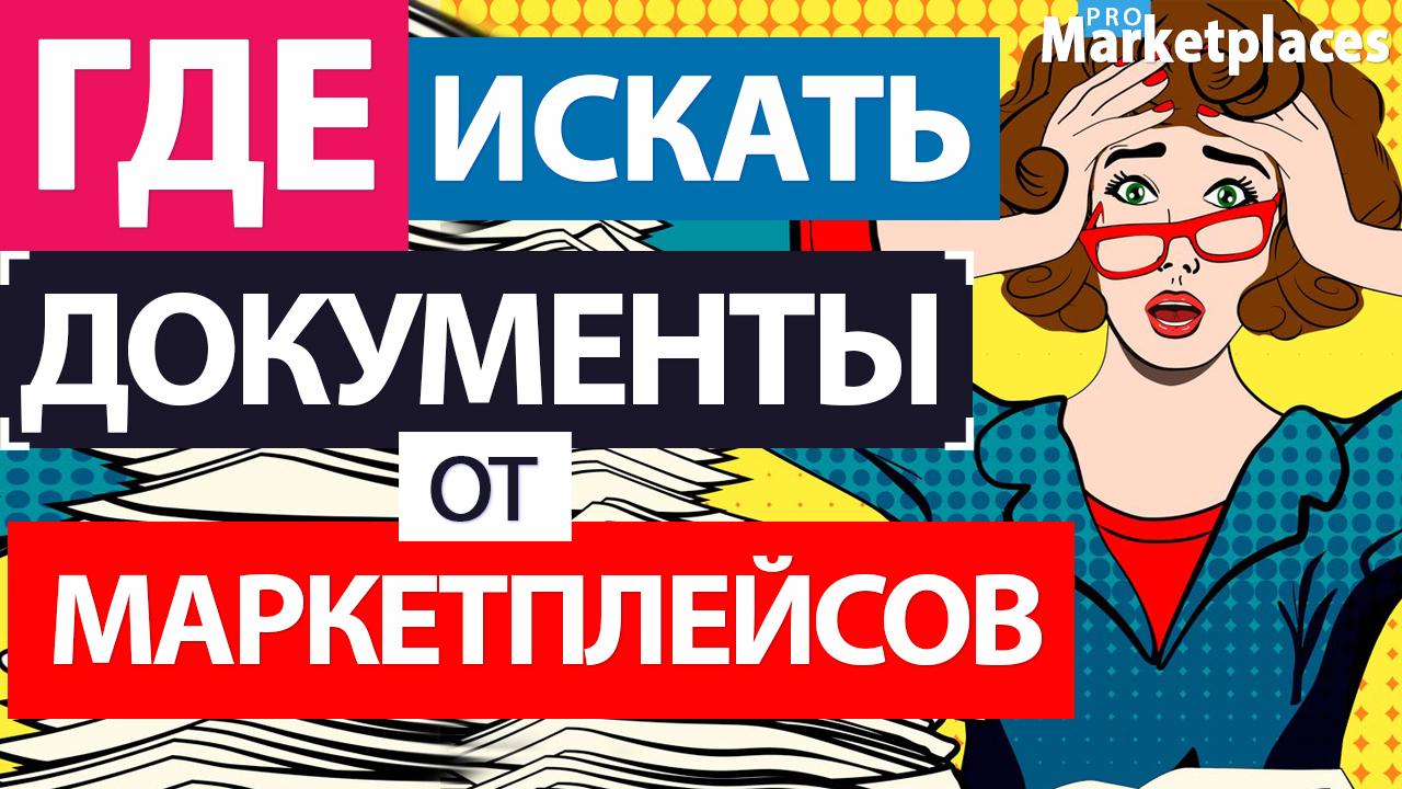 Бухгалтерские документы от Wildberries, Ozon, Lamoda, Яндекс Маркет / Как получить? Где найти?