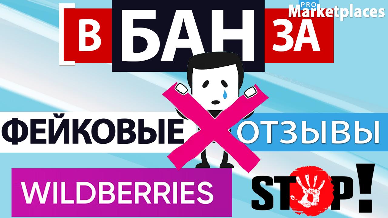 Чистка фейковых отзывов на Wildberries. Вайлдберриз жестко блокирует продавцов и исключает их из рейтинга за фейковые отзывы!