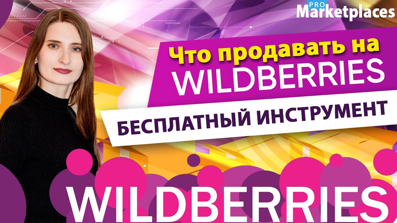 Что продавать на Вайлдберриз? Бесплатный инструмент анализа и выбора ниши для продаж на Wildberries