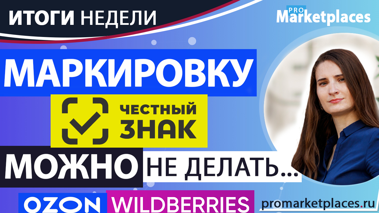 Доставка на Wildberries, Ozon, Беру подорожает? / Изменения в договоре Ozon / Расширение Wildberries