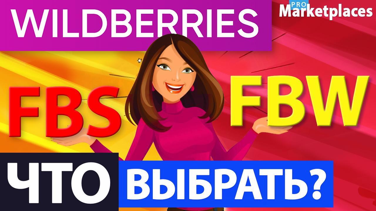 FBS или FBW Wildberries? Что лучше и выгоднее отгрузка со своего склада или же со склада Вайлберриз?
