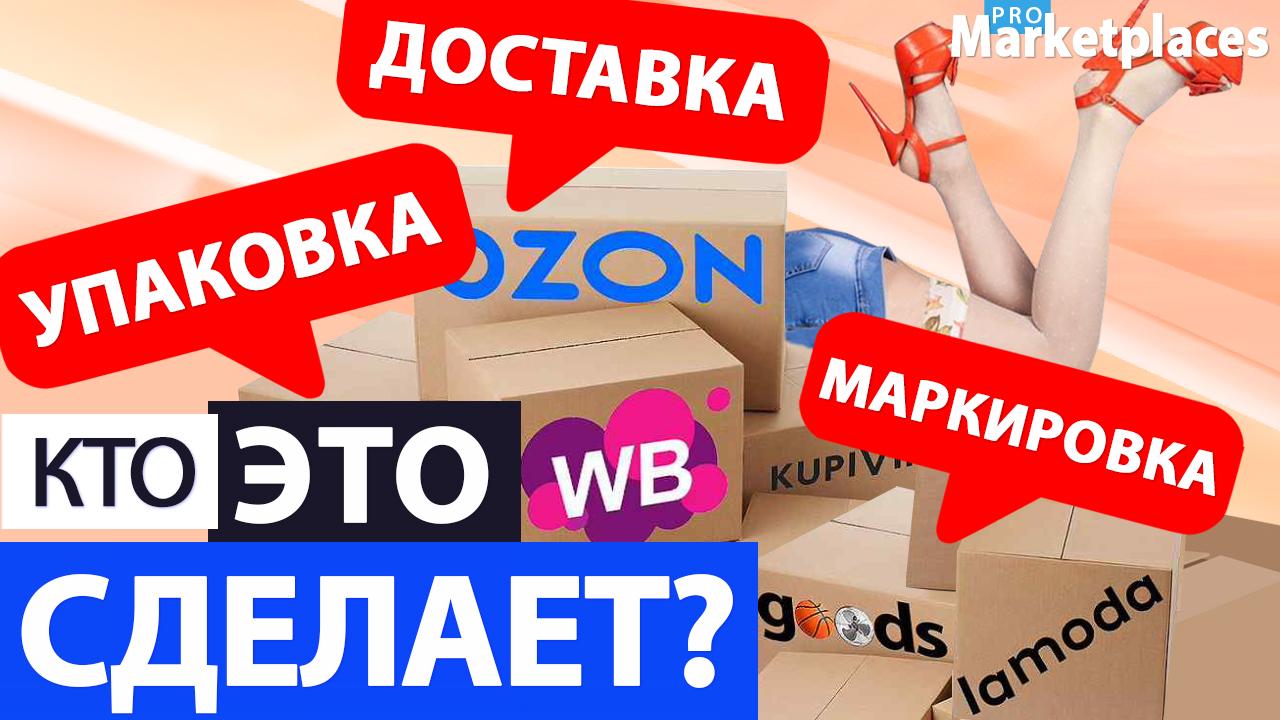 Фулфилмент - упаковка, маркировка, хранение и доставка грузов до маркетплейсов и заказов покупателей