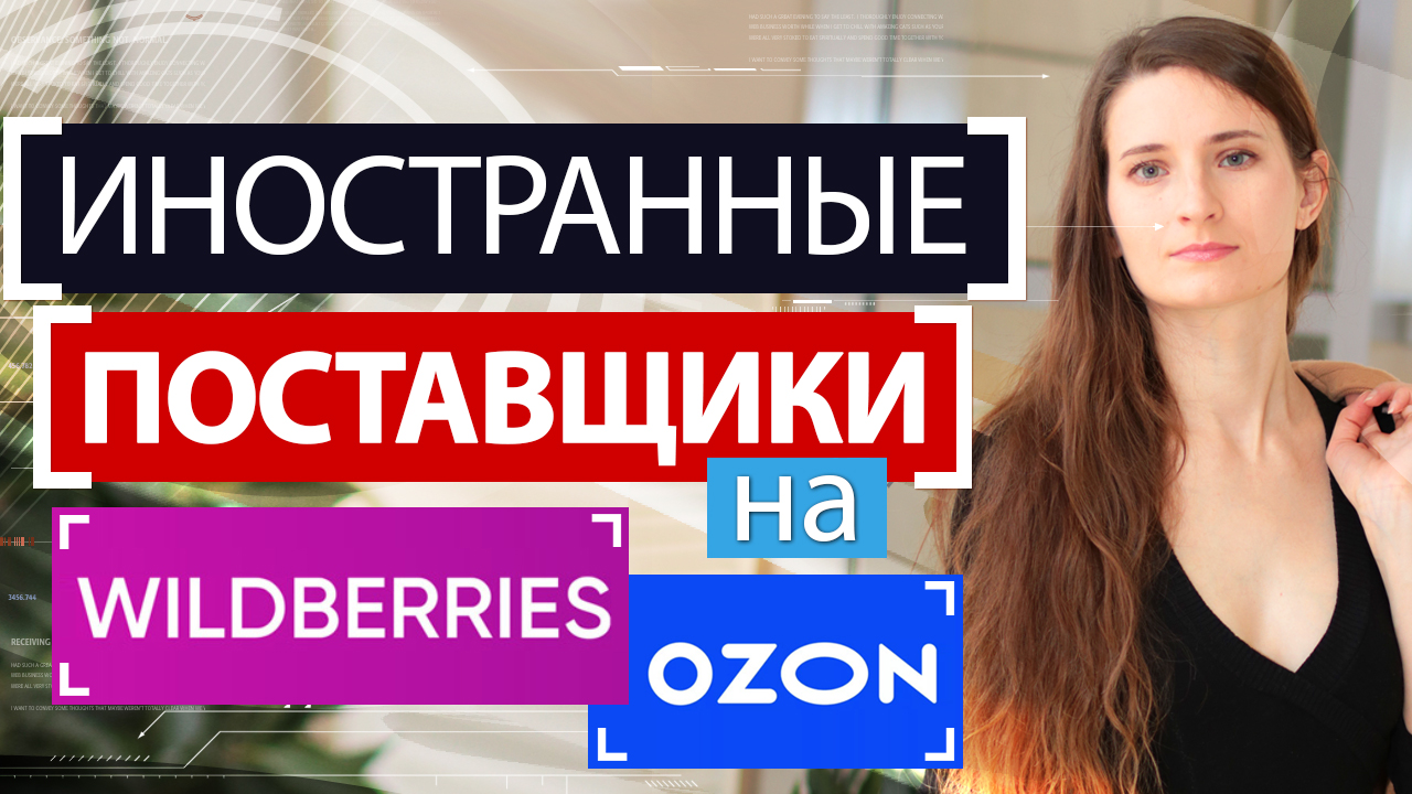 Иностранные поставщики на Wildberries и Ozon. Как зарегистрироваться и продавать на Вайлдберриз?