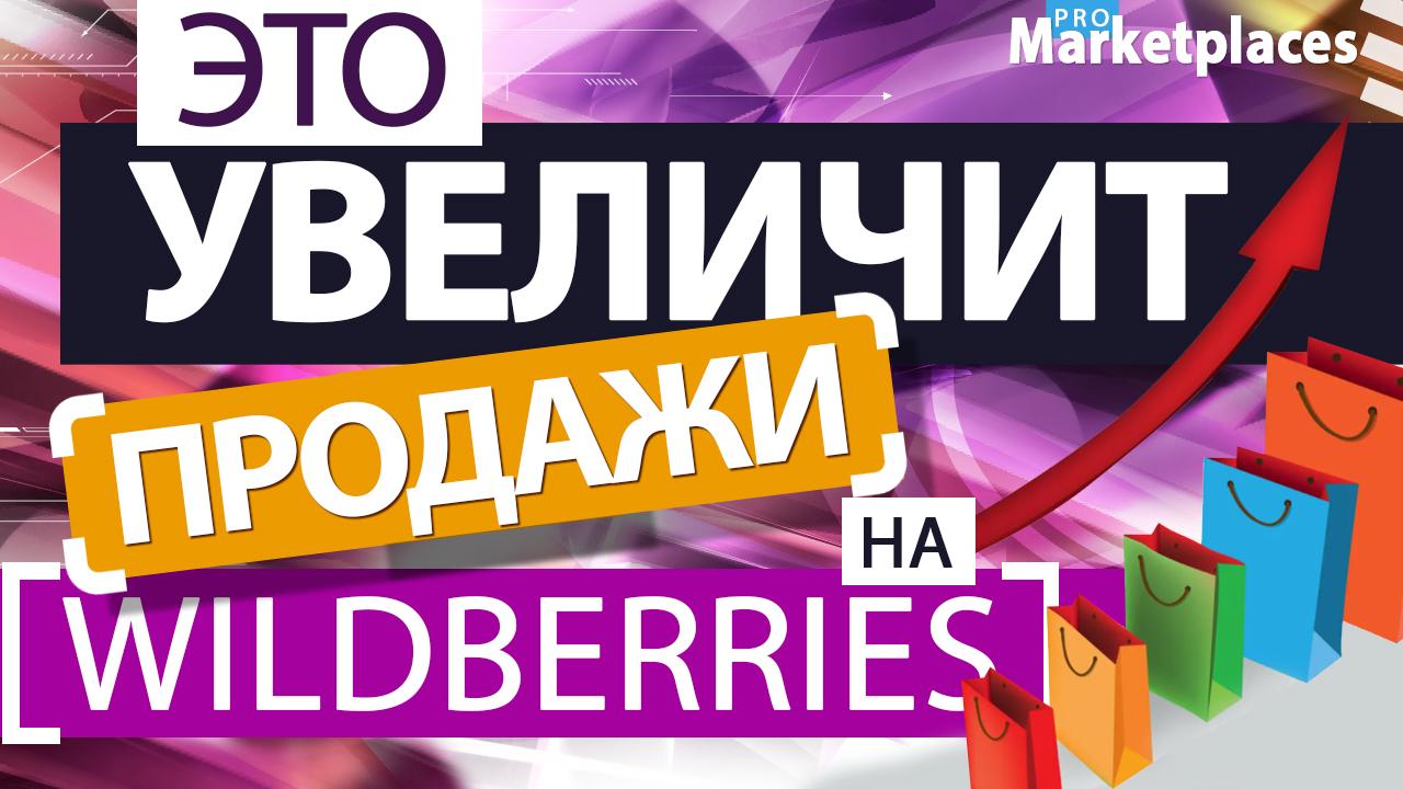 Как дропшиппинг на Wildberries поможет увеличить продажи? Хотите увеличить объем продаж Вайлдберриз?