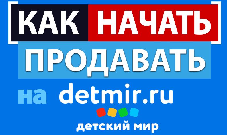 Как начать продавать на detmir.ru? Маркетплейс Детский мир - начни продажи