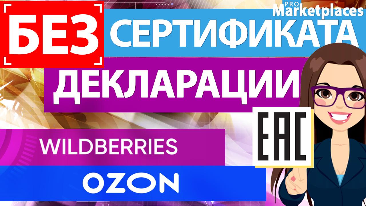 Как продавать на Вайлдберриз, Озон и других российских маркетплейсах без сертификата и декларации?