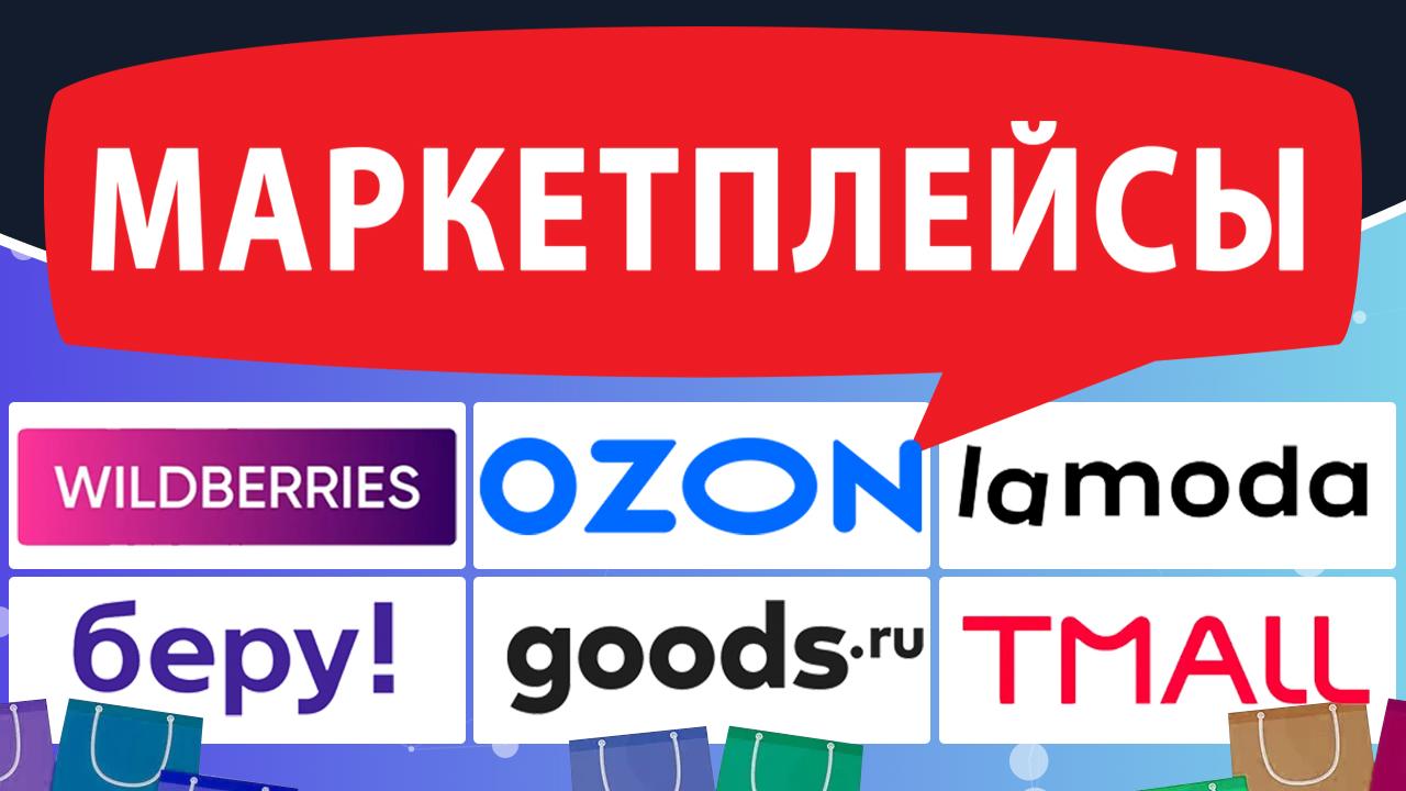 Как продавать на Wildberries, Ozon, Lamoda, Беру, Aliexpress и других маркетплейсах в России | Блог