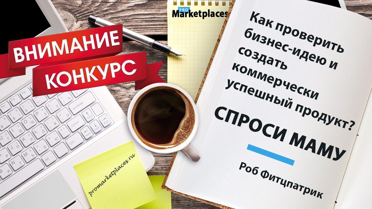 Как проверить бизнес-идею и создать успешный продукт? Спроси маму - Роб Фитцпатрик (книжная полка)