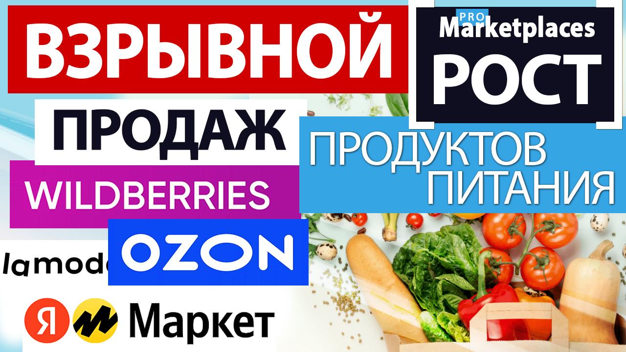 Как растет спрос на продукты питания на маркетплейсах? ТОПовые товары для маркетплейсов. Рост продаж