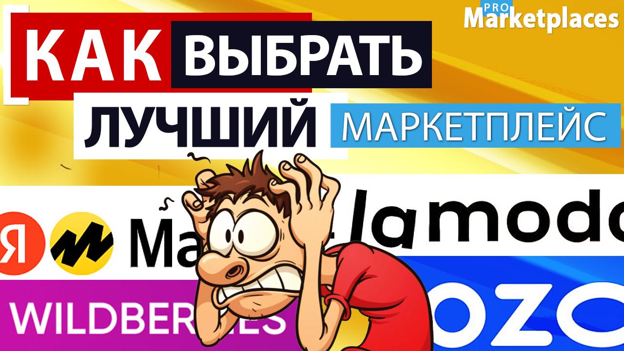 КАК выбрать ЛУЧШИЙ МАРКЕТПЛЕЙС для своего товара? И кто если не Wildberries, Ozon и Яндекс Маркет?