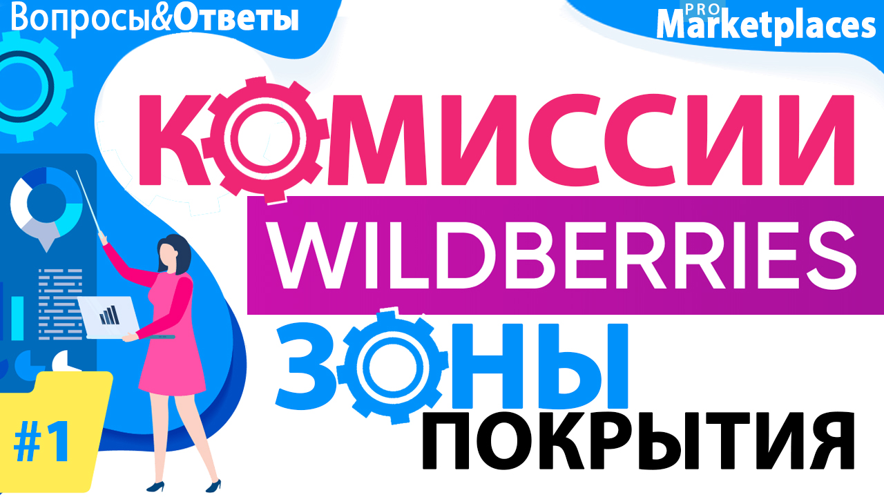 Комиссии Вайлдбериз / Географические зоны покрытия складов Wildberries / Как стать менеджером WB?