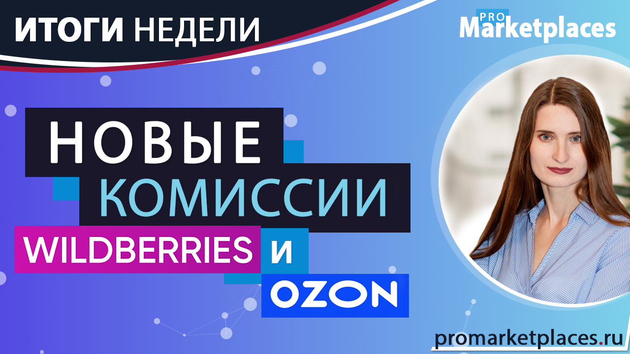Комиссии Wildberries и Ozon изменились / Бесплатная доставка AliExpress / Взаимозачет Беру | Итоги