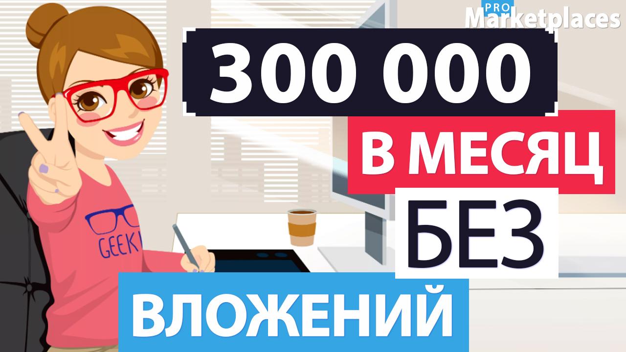 Лучшая работа онлайн в 2021. Как зарабатывать в 2021 без вложений и без опыта?