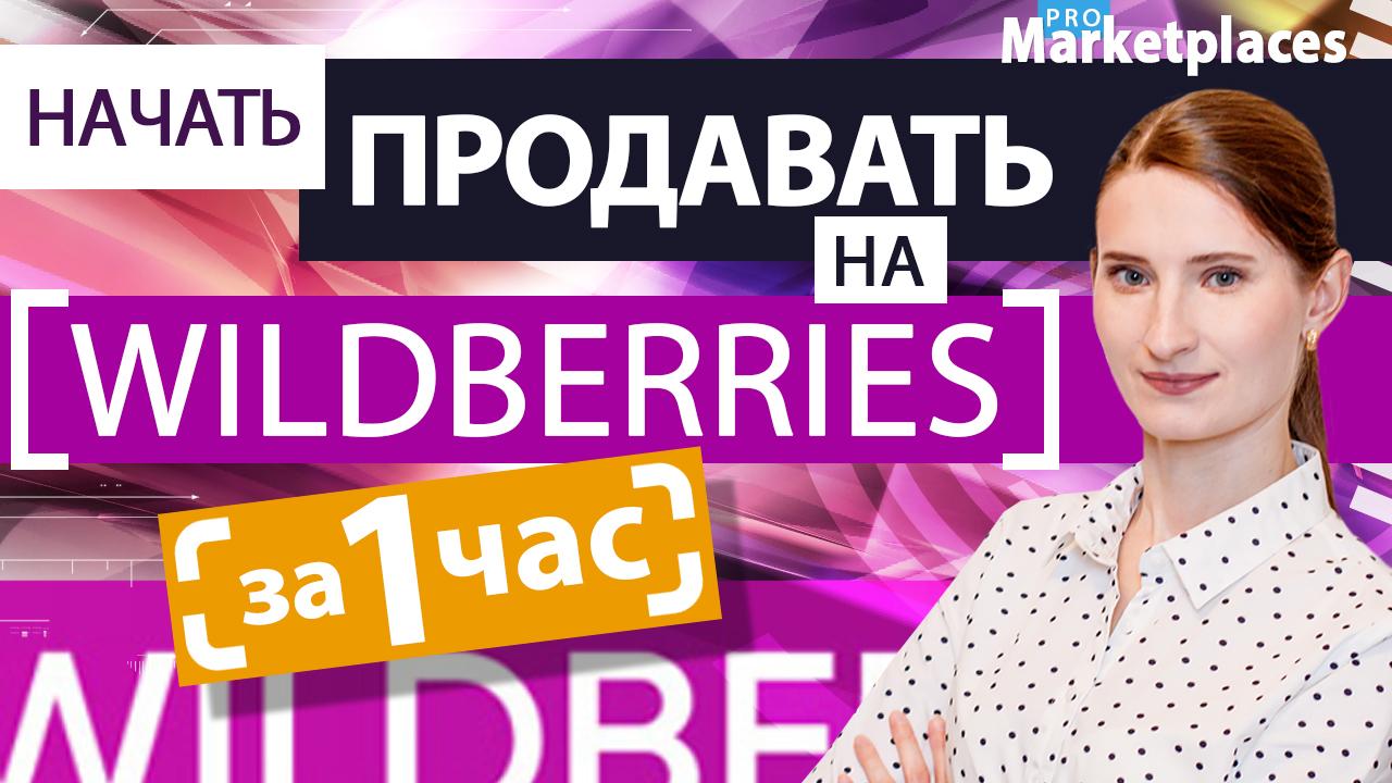Начать продавать на Вайлдберриз за 1 час! (Пошаговая инструкция) Как начать продавать на Wildberries