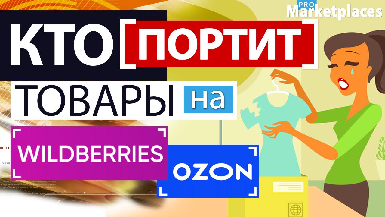 Недобросовестные покупатели на Wildberries, Ozon, AliExpress - как бороться?