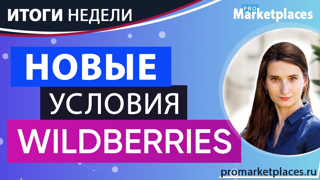 Новая маркировка Wildberries / Возможности аналитики Ozon / Маркетплейсы М.Видео – Эльдорадо / Zolla