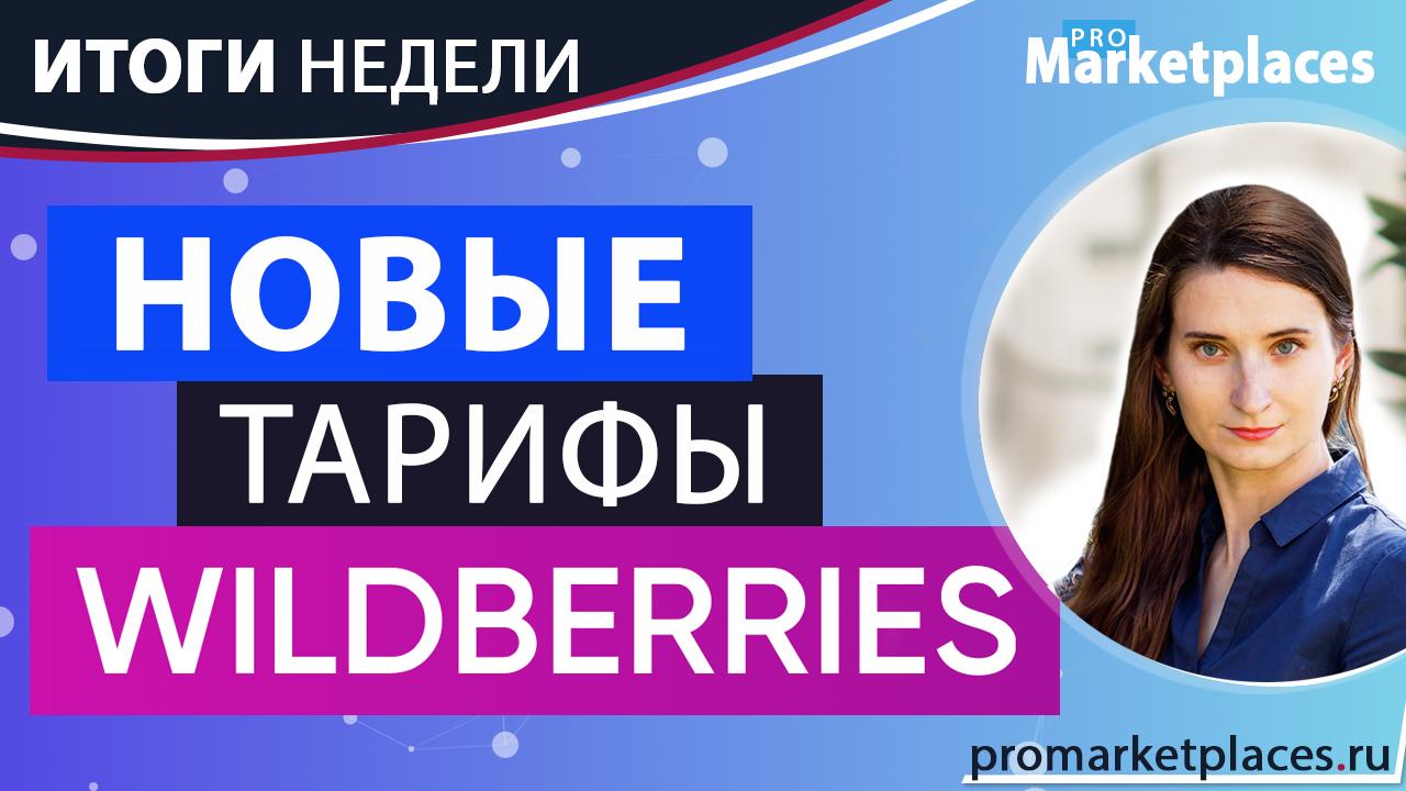 Новая стоимость доставки до покупателей Wildberries / Магазин на диване Ozon / Онлайн-стилист Lamoda