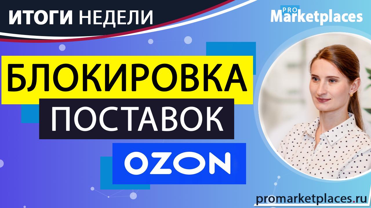 Новые комиссии БЕРУ/ Поставки Wildberries в ПВЗ/ AliExpress запускает свой бренд/ Ozon меняет график