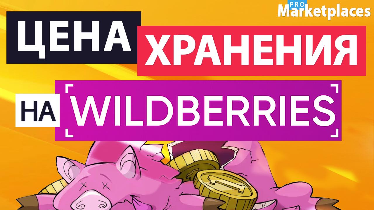 Новые тарифы Wildberries за хранение и доставку товаров. Логистика, комиссии поставщикам Вайлдберриз