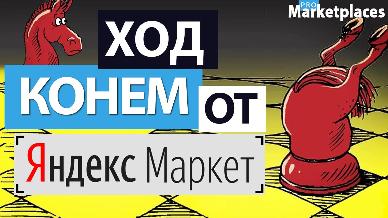 Новые тарифы Яндекс Маркет. Новые комиссии Яндекс Маркет, в чем отличие от Вайлдберриз и Озон?