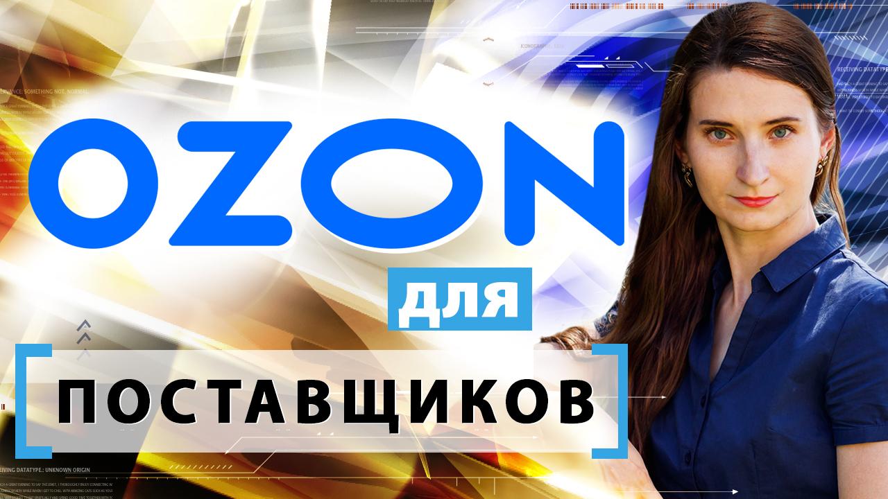 Ozon для партнеров: сотрудничество, схемы работы, комиссия, логистика (2020)