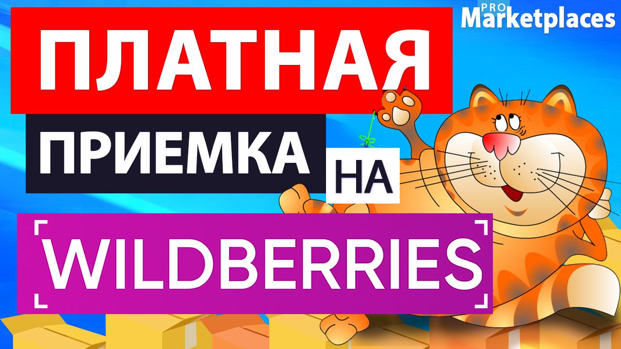 ПЛАТНАЯ Приемка на складе Wildberries / Сколько стоит поставить товар на склад Вайлдберриз?
