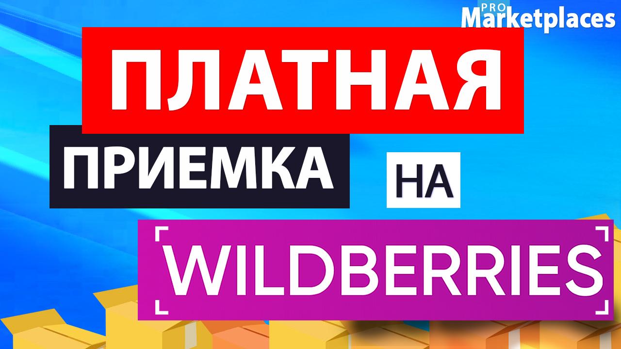 Платная Приемка на Wildberries. Вайлдберриз официально объявили о введении в действие платной приемки