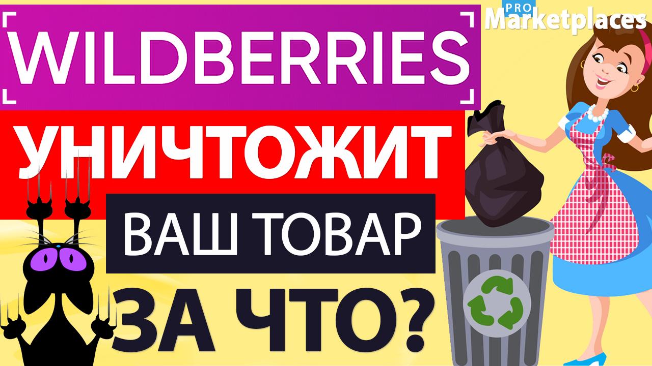 Почему ваш товар могут утилизировать? Как узнать и действовать? Утилизация товаров на Wildberries