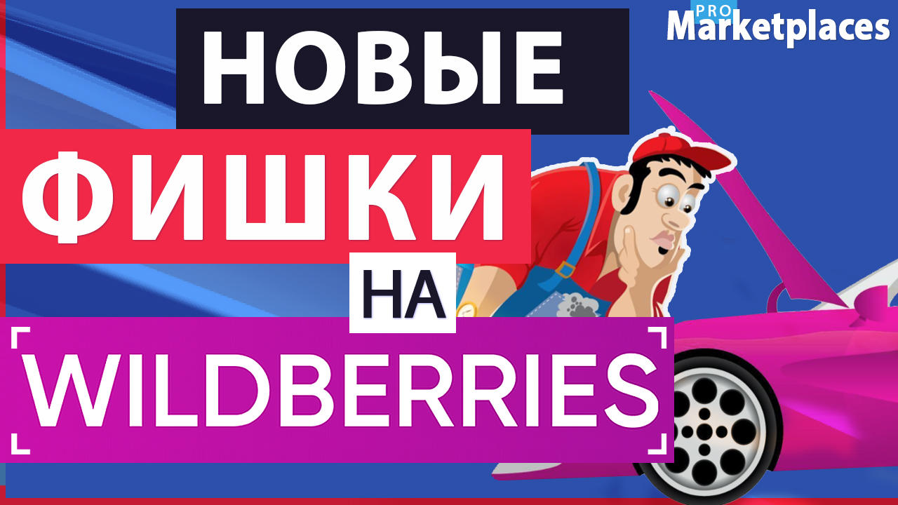 Подробный обзор нового портала поставщиков Wildberries (примеры, рекомендации, фишки Вайлдберрриз)