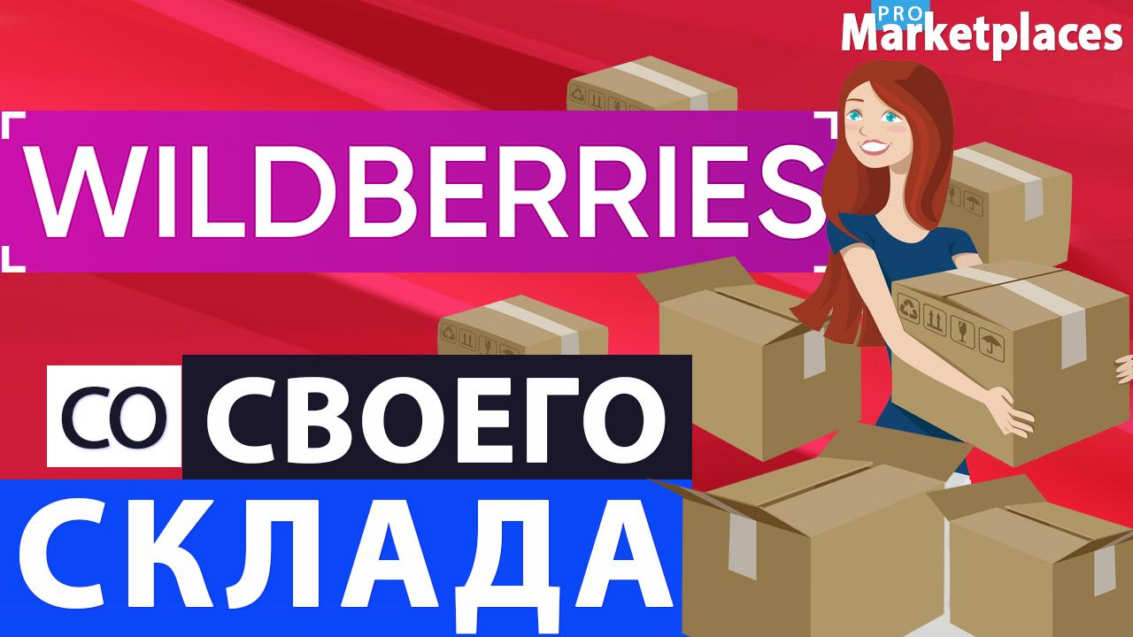 Продажа со склада поставщика на Wildberries / Как работает? Что настроить? Продажи со своего склада
