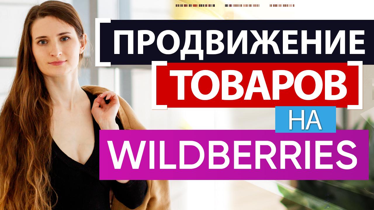 Продвижение на Wildberries / Обзор новых рекламных инструментов / Как продвигать товары эффективно?