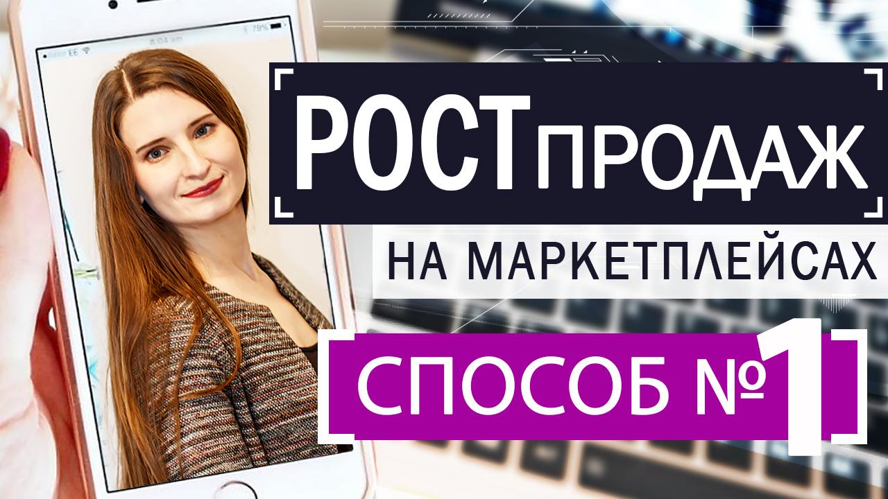 РОСТ продаж на маркетплейсах. Как сделать продающий фото контент для Вайлберриз?