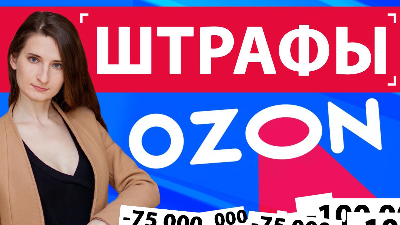 Штрафы Ozon. За что можно получить штраф на Ozon? Возмещение ущерба список нарушений на Озон.