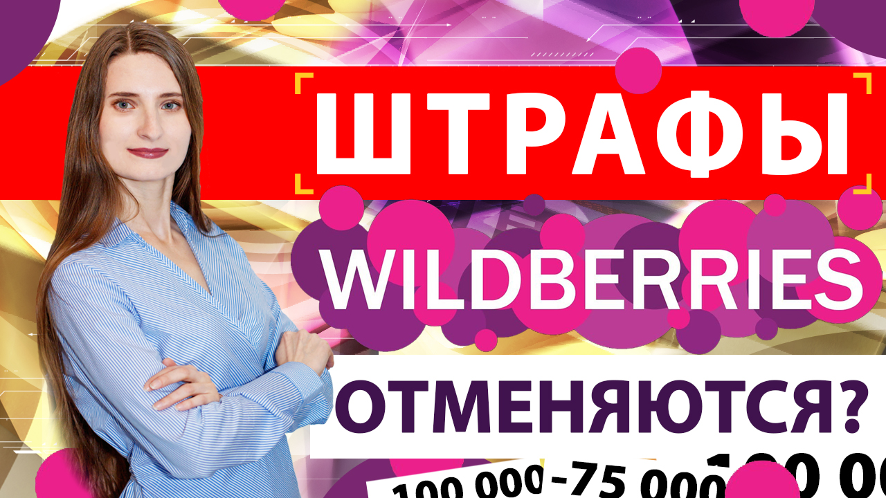 Штрафы Wildberries отменяются? Оферта и новые условия сотрудничества с Вайлдберриз.