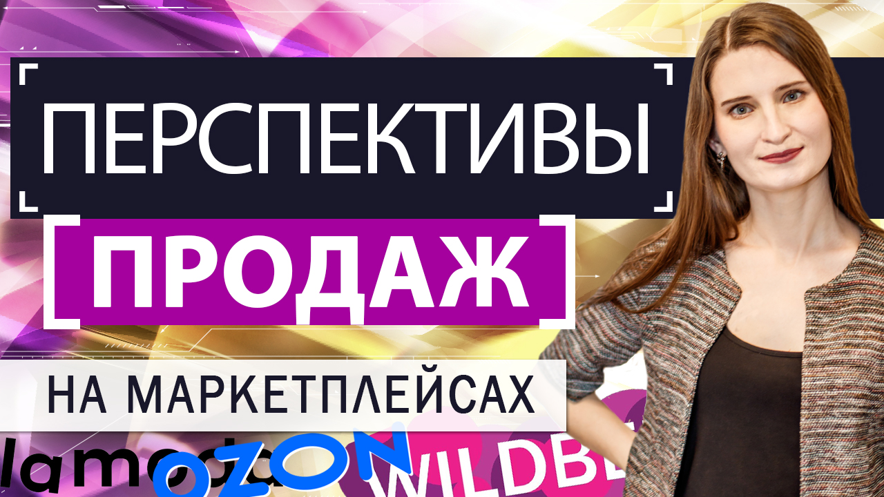 Стоит ли продавать на российских маркетплейсах: Wildberries, Ozon, Lamoda, Беру др.?