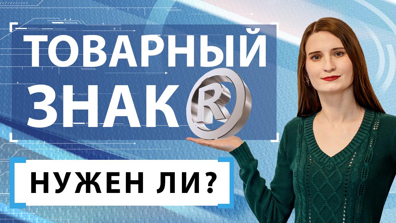 Товарный знак для поставщика маркетплейсов. Зачем нужен товарный знак для продажи на WILDBERRIES, OZON и Яндекс Маркет?