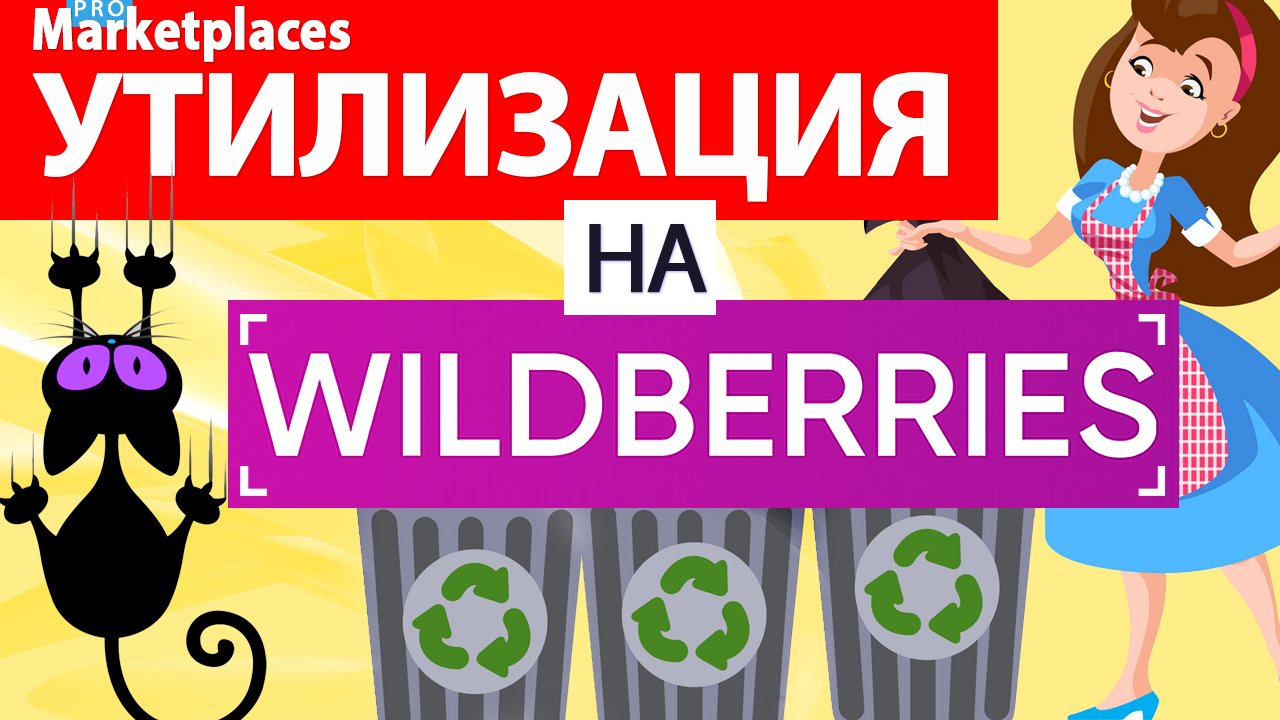 Утилизация товаров на Wildberries. Почему ваш товар могут утилизировать? Как узнать и действовать?