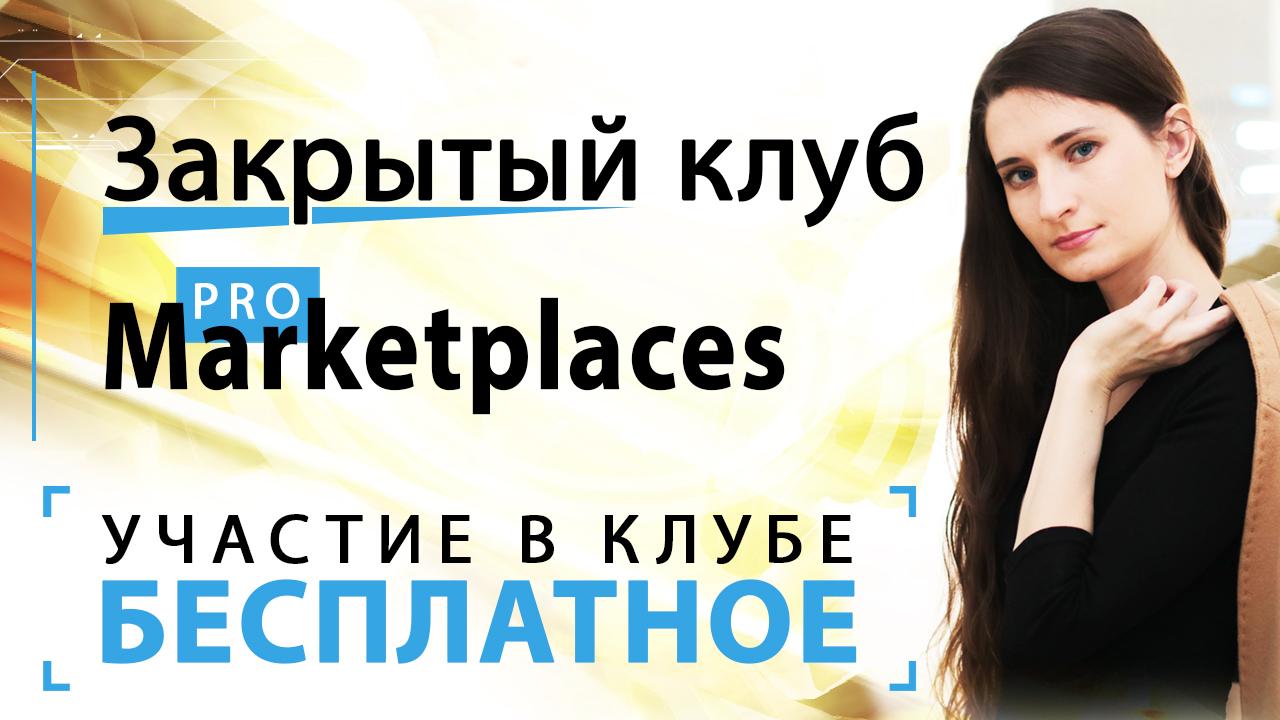 Вступите в Закрытый клуб ProMarketplaces