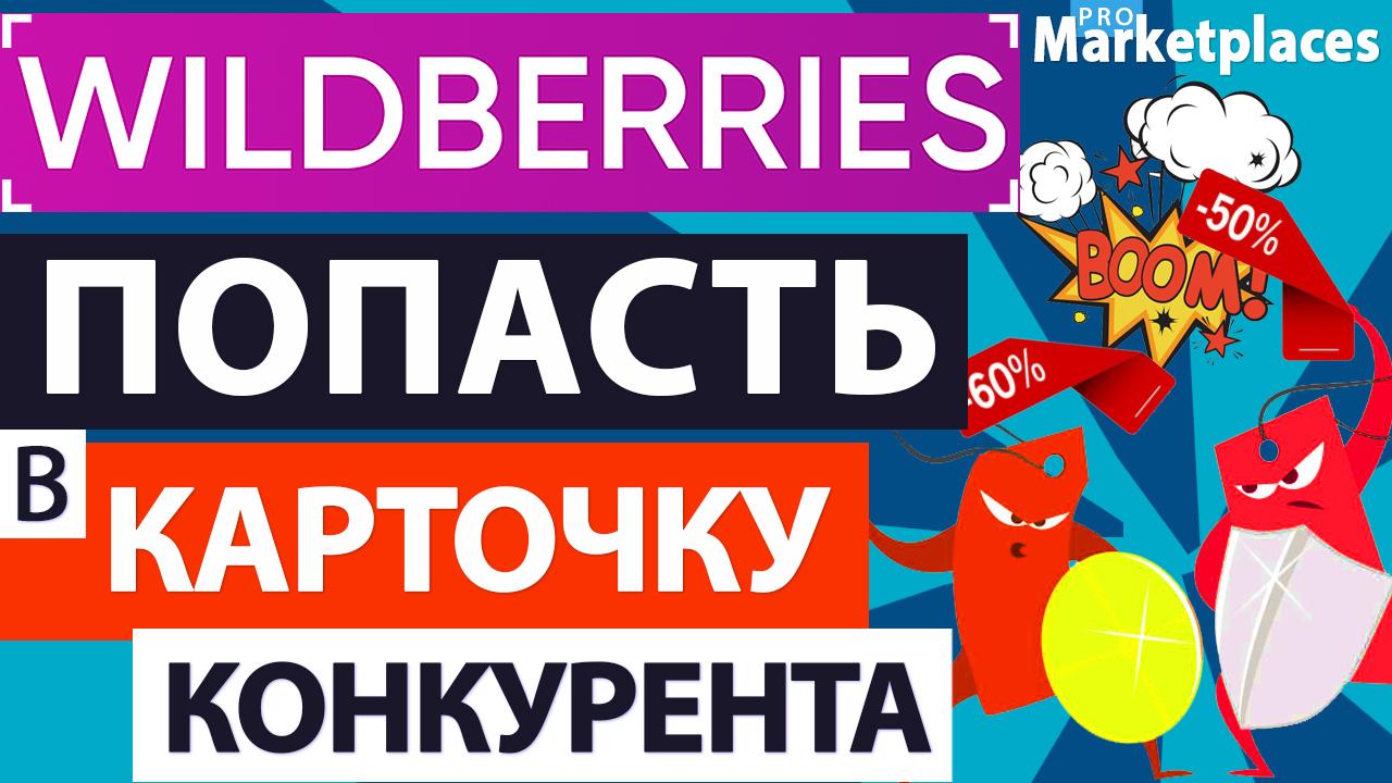 Wildberries - как попасть в карточку конкурента? Когда показываются, как работают предложения от других продавцов в карточках товаров на Вайлдберриз