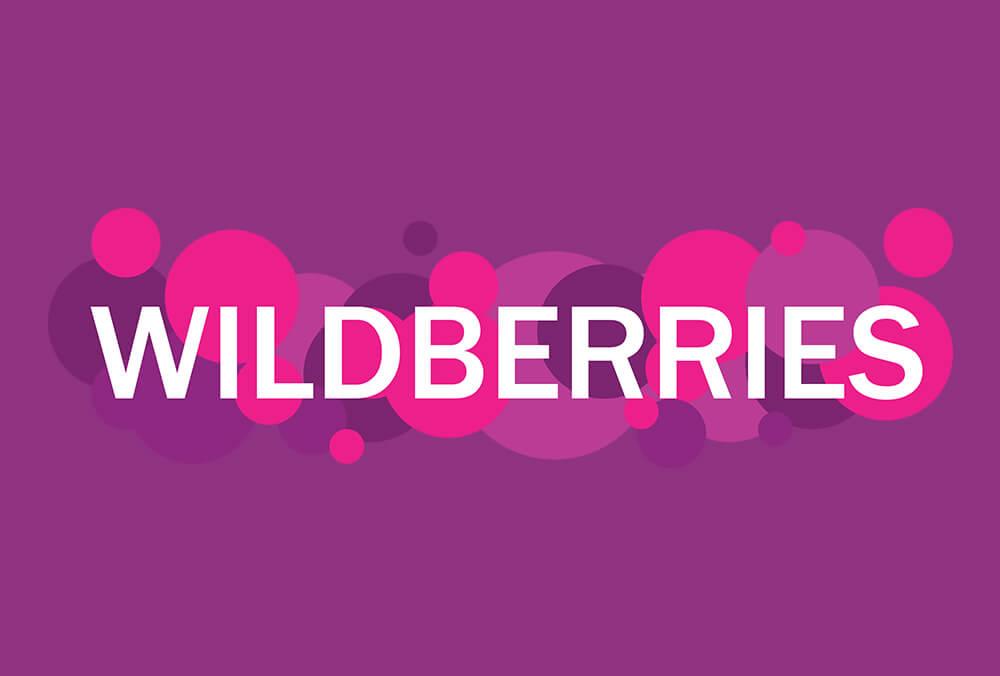 Wildberries (доит) рекомендует скидки. Какие акции будут в 2021 году от Вайлдберриз?