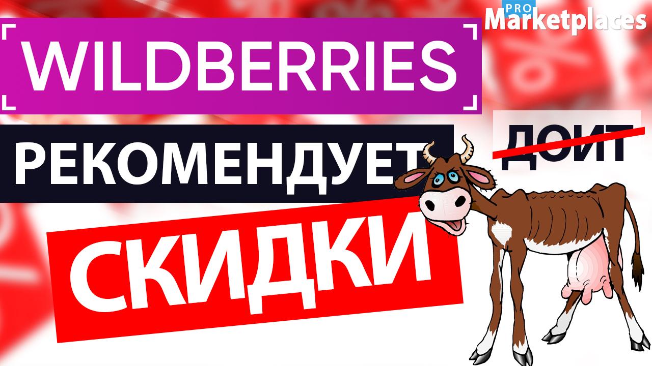 Wildberries, какие акции будут следующими? Что еще готовит непредсказуемый Вайлдберриз поставщикам?
