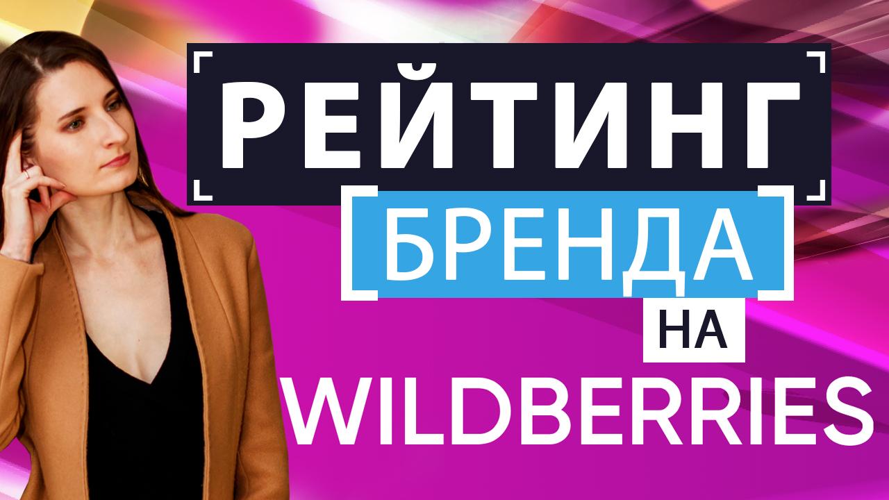 Wildberries отчет доля бренда в продажах / Анализ продаж в Вайлдбериз / Аналитика продаж Wildberries
