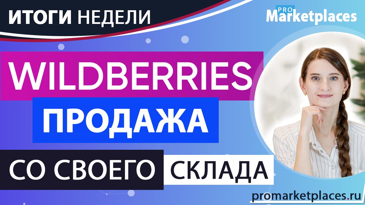 Wildberries продажи со склада поставщика / Новые рекламные возможности Ozon / ТЗ для самозанятых