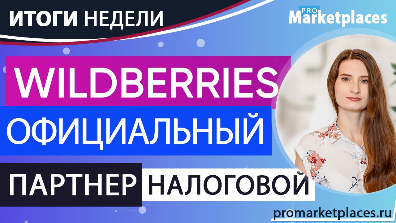 Wildberries расширяет ассортимент / Ozon новые комиссии / Маркетплейс Юла / Вайлдбериз и Самозанятые
