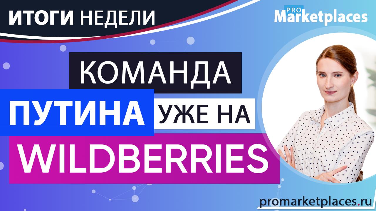 Wildberries расширяется в Казахстане / Lamoda раскрывает финансовые результаты / Ювелирка на Goods