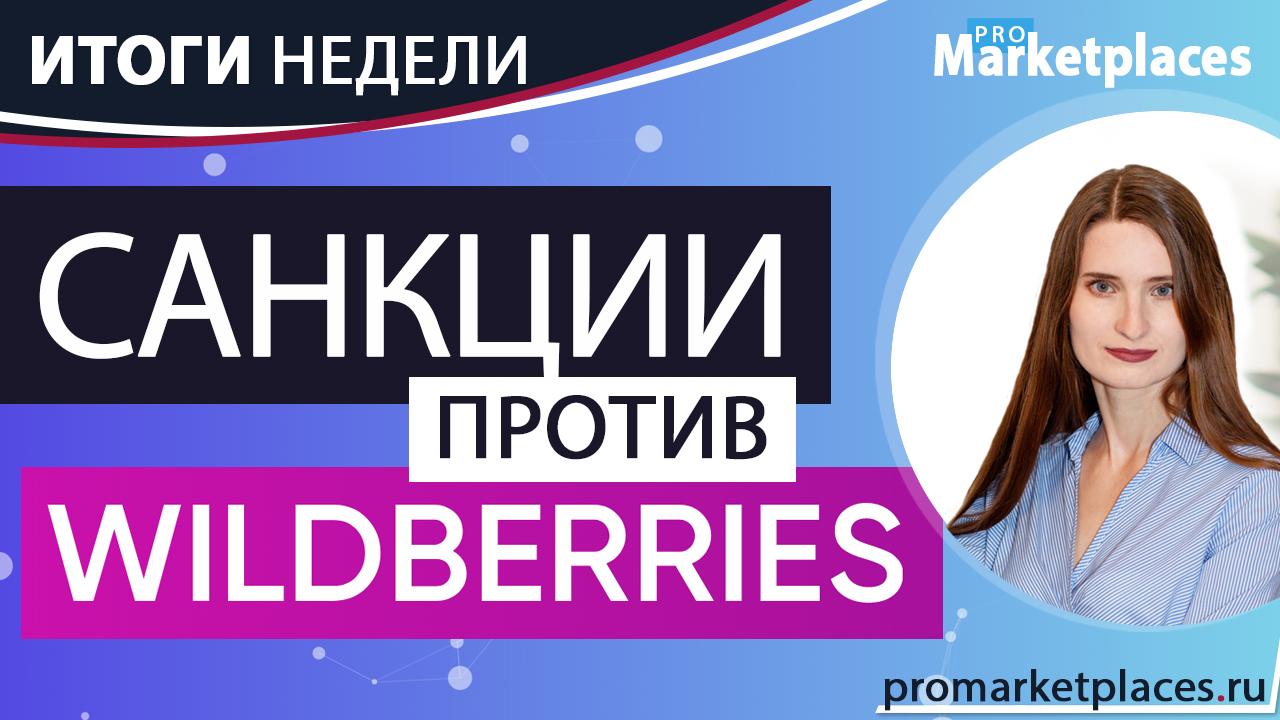 Wildberries стартует в Украине. Яндекс Маркет модернизирует логистику. Ozon закроет транзит в Тверь